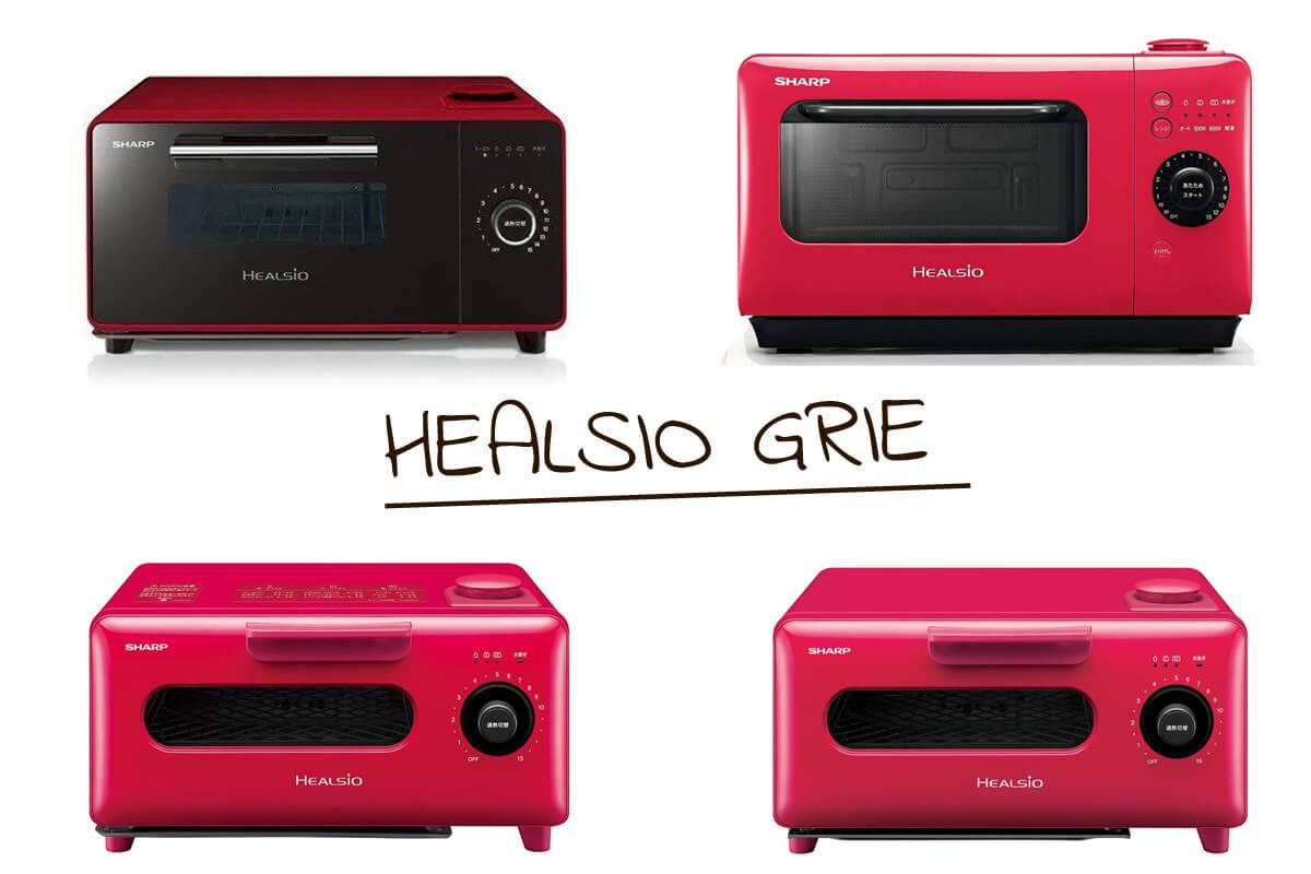 過熱水蒸気トースター「SHARP ヘルシオグリエ」4機種の違いを比較!おすすめは?
