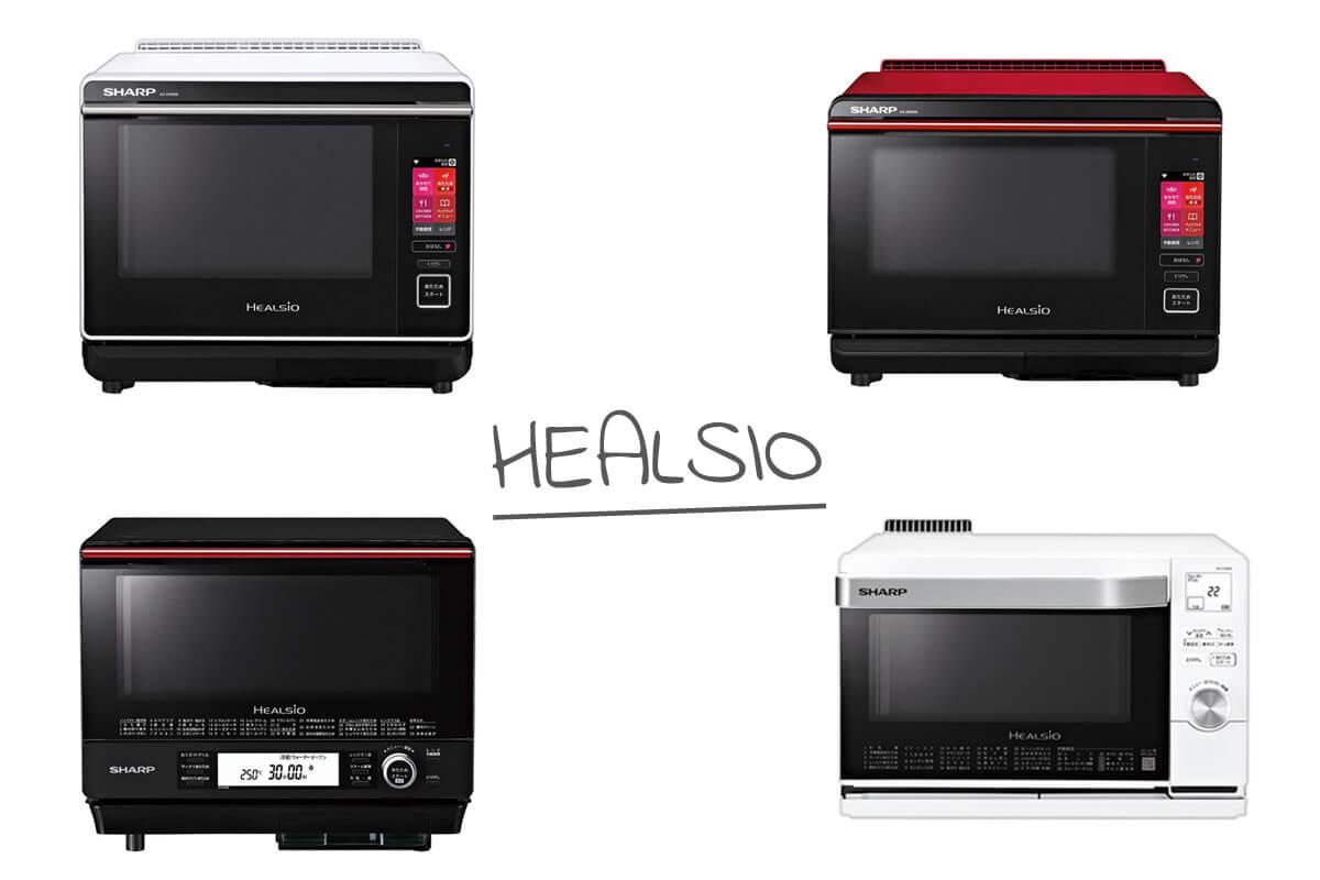 SHARP「ヘルシオウォーターオーブン」全15機種を比較!選び方とおすすめを紹介