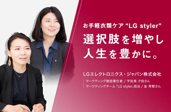 """新時代の衣類ケア家電""""LG styler""""特別インタビュー。「気持ちも衣類も毎日リフレッシュできる」"""