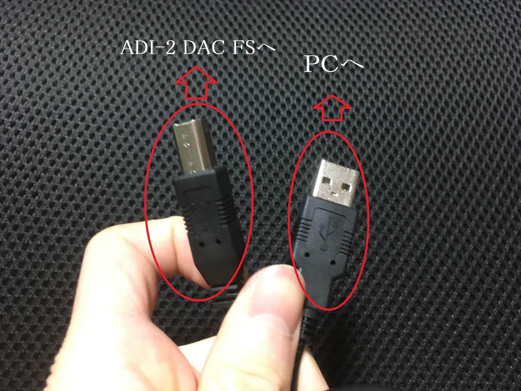USBケーブル PC接続