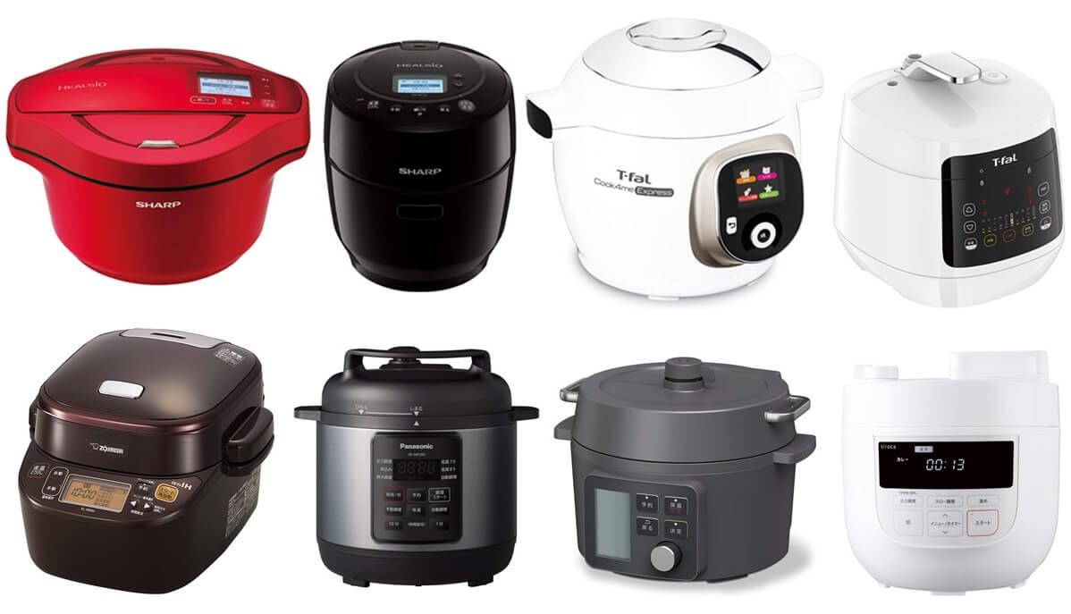 [最新] 電気圧力鍋&自動調理鍋 おすすめ人気8機種を5つの選び方で比較!