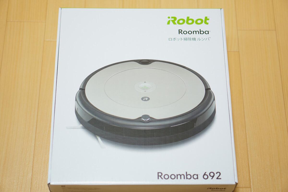 iRobotルンバ692を実際に使ってレビュー