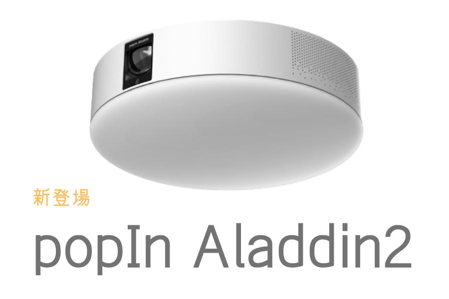 新登場「popIn Aladdin 2」をレビュー!初代モデルと徹底比較