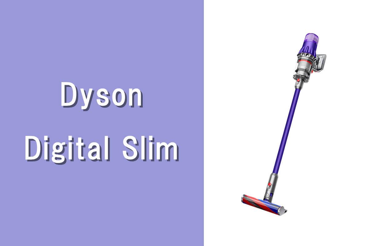 小型軽量1.9kg「ダイソン デジタルスリム」徹底検証!従来品との違いも比較