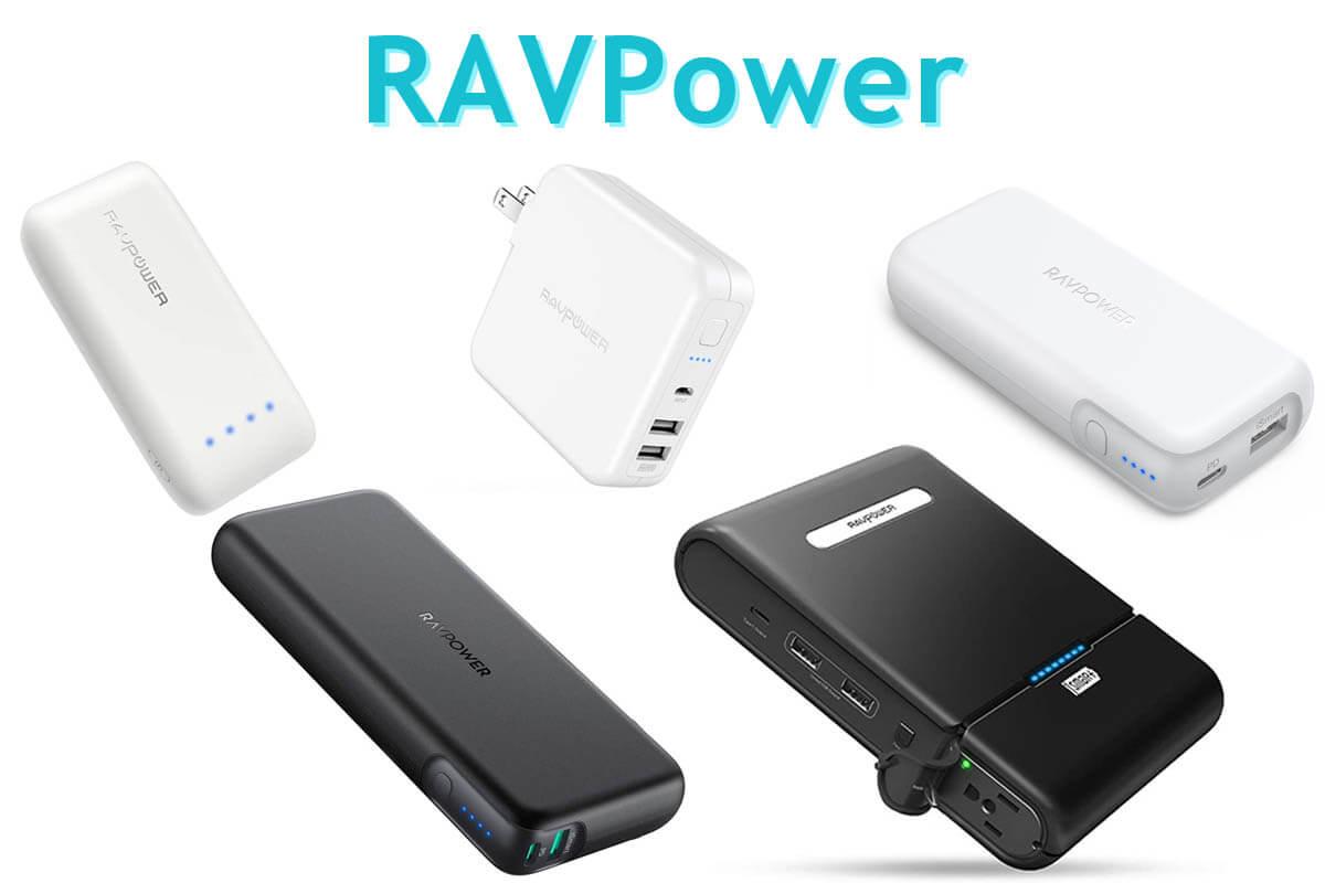 RAVPowerのモバイルバッテリー全17種を比較!選び方とおすすめを紹介します