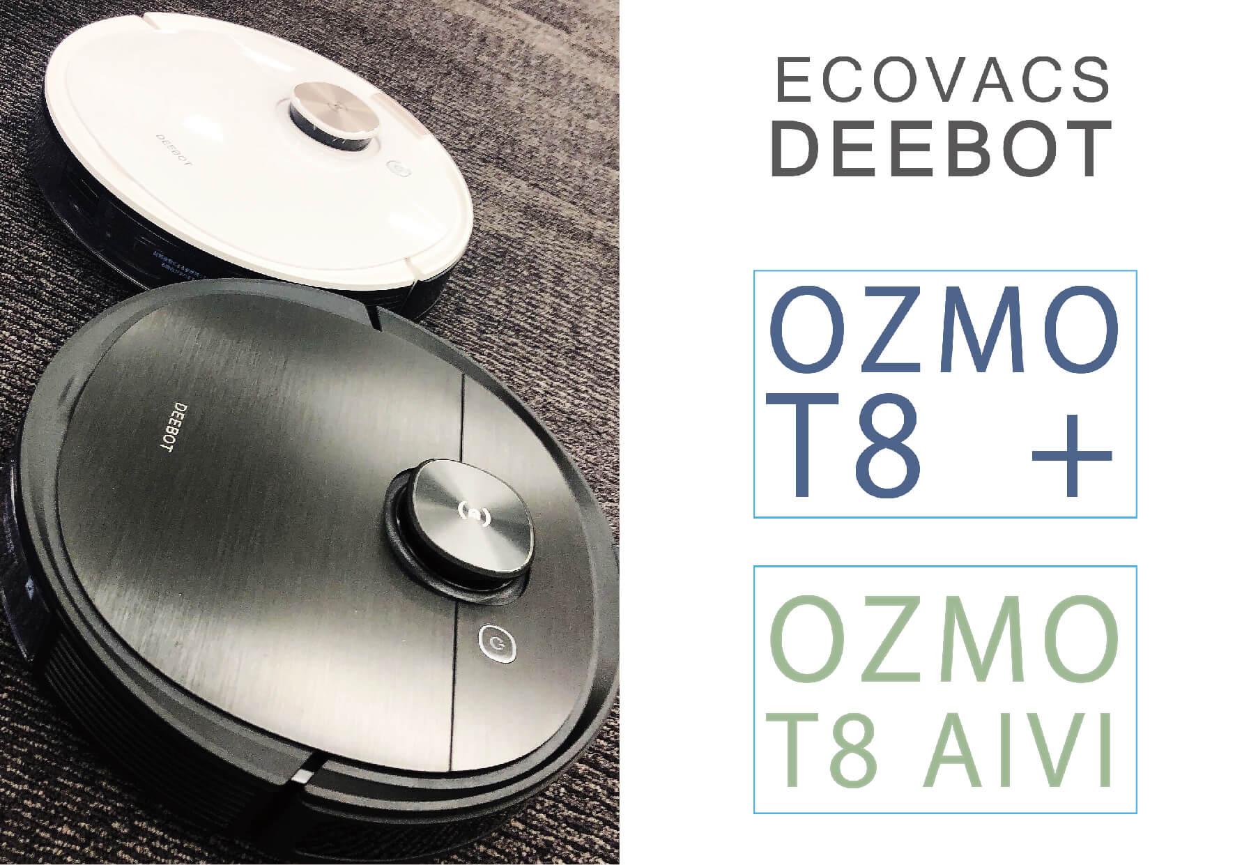 エコバックス DEEBOT OZMO「T8 AIVI」と「T8+」の違いを比較!新型ロボット掃除機2機種を徹底解説