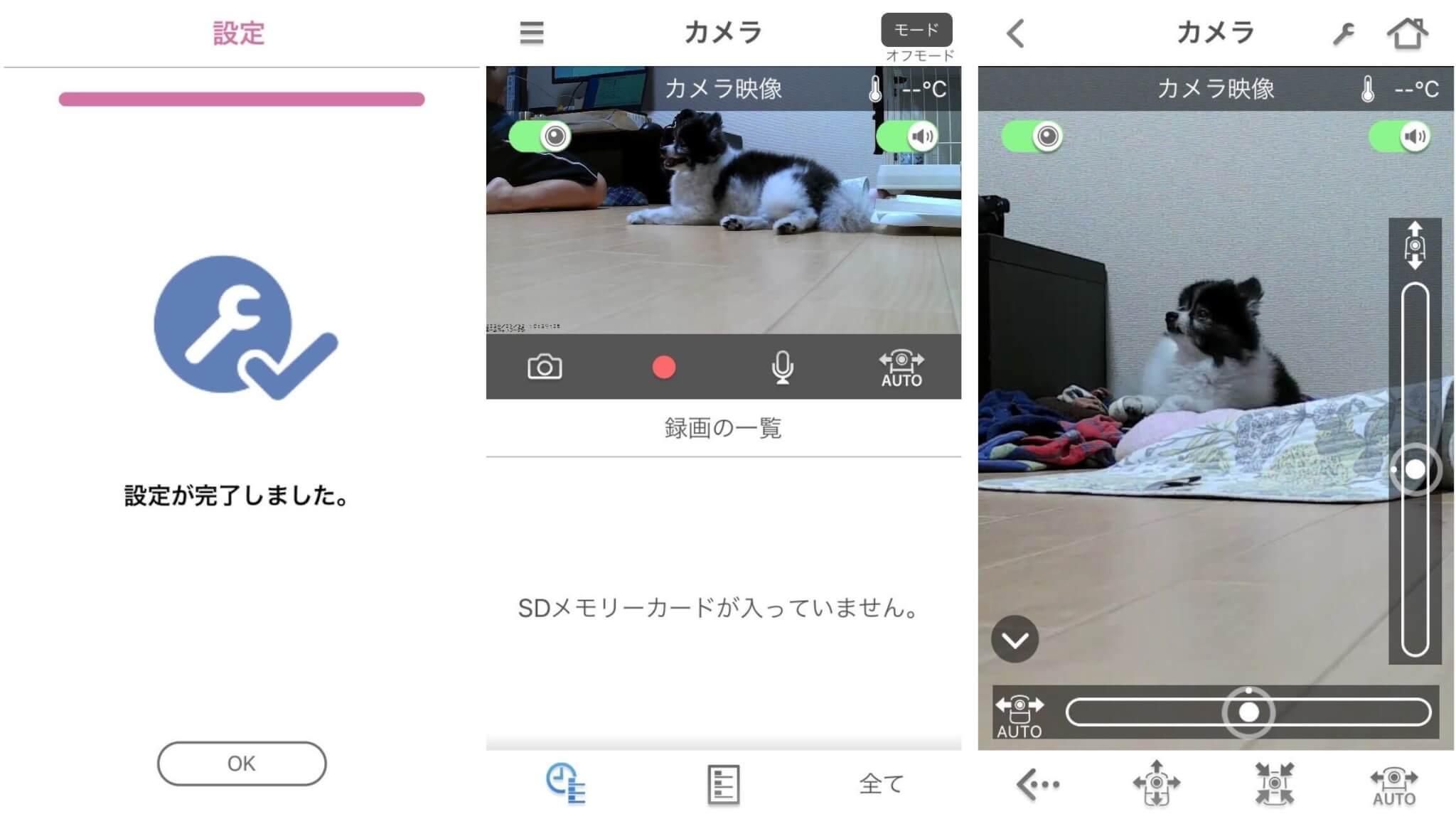 Panasonic HDペットカメラの設定と使い方 2.家の無線LANに接続