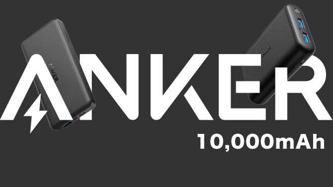 Ankerモバイルバッテリーの10,000mAh大容量サイズを比較