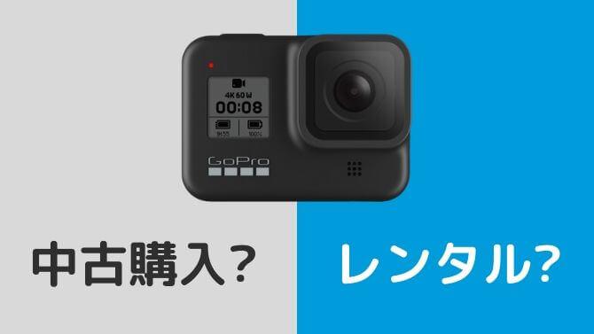 GoProの中古購入とレンタルを比較