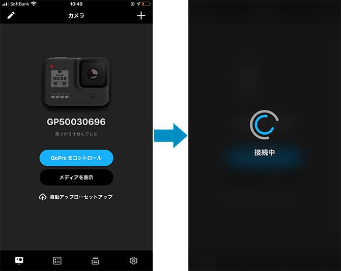 GoProアプリでアップデート