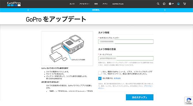 GoProの手動アップデート