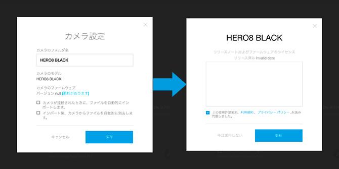 GoPro Quikのアップデート方法