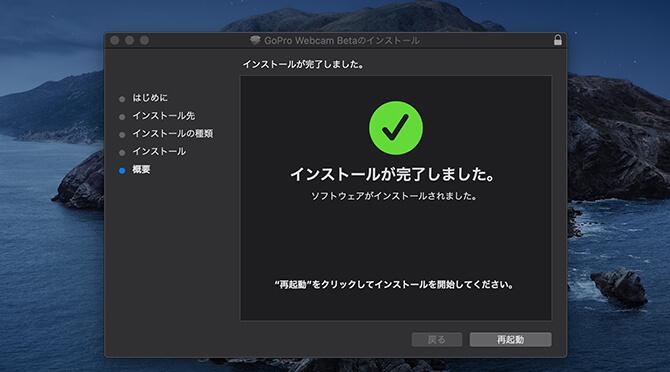 Mac用のGoProのWebカメラアプリ