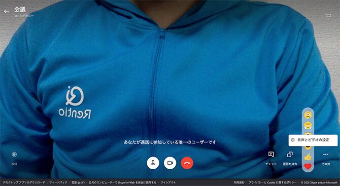 GoProをSkypeのWebカメラとして使う