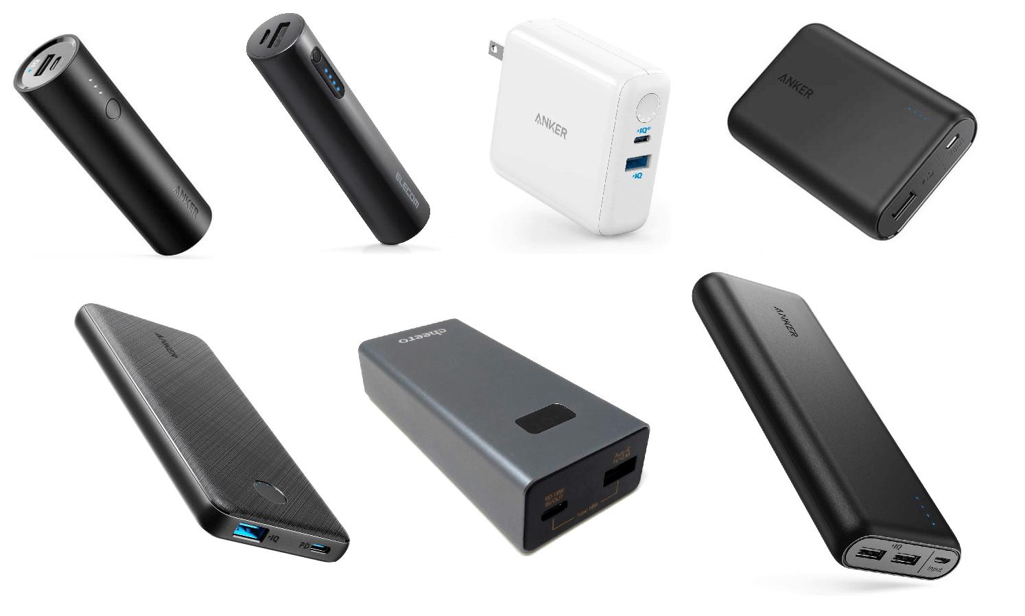 [最新] モバイルバッテリーの容量別おすすめ12機種を一覧比較!軽い・大容量・ハイパワーな一台の選び方