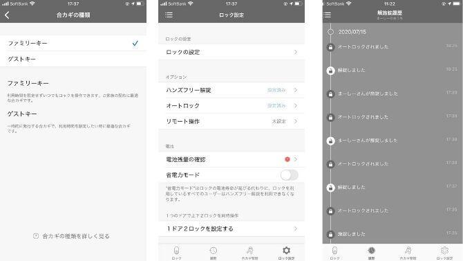Qrio Lockのアプリ設定方法