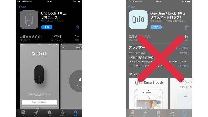 Qrio Lockのアプリインストール