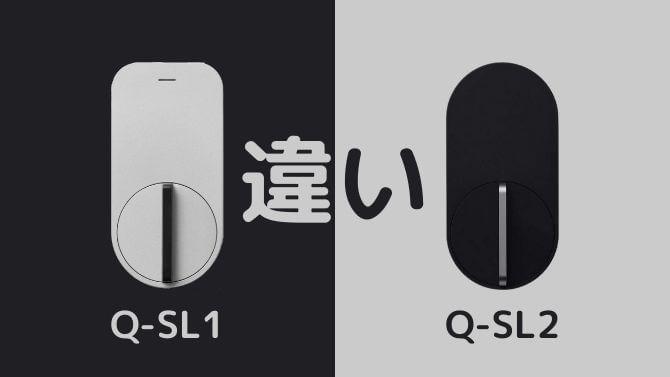 Qrio Lock Q-SL2と旧モデルQ-SL1の違い