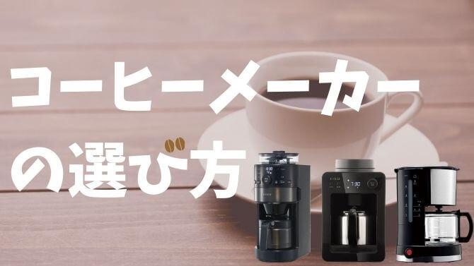 シロカのコーヒーメーカーの選び方