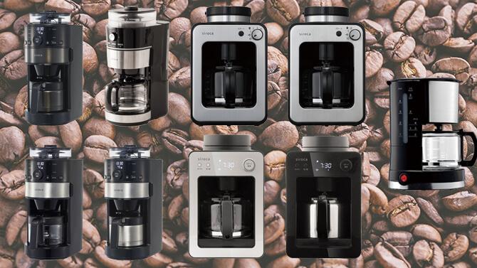 シロカのコーヒーメーカーの比較一覧表