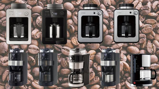 シロカのコーヒーメーカー