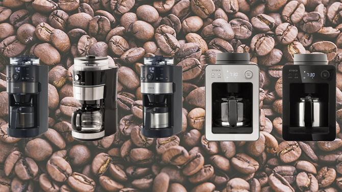シロカのコーヒーメーカーおすすめ5機種