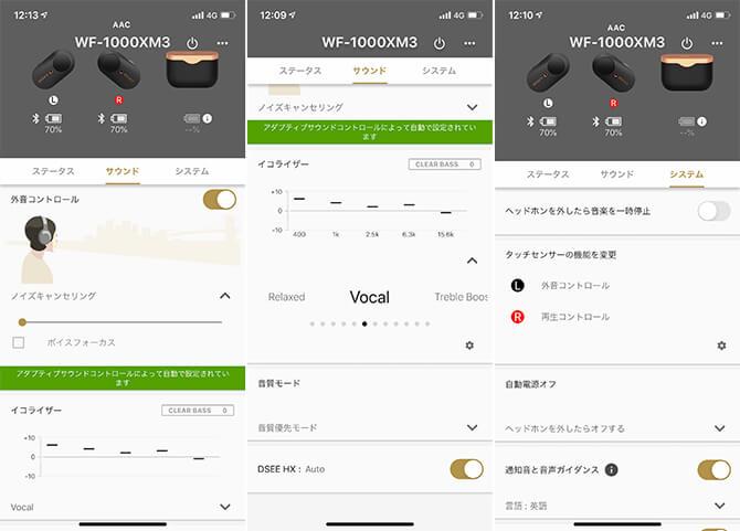 SONY WF-1000XM3のアプリ