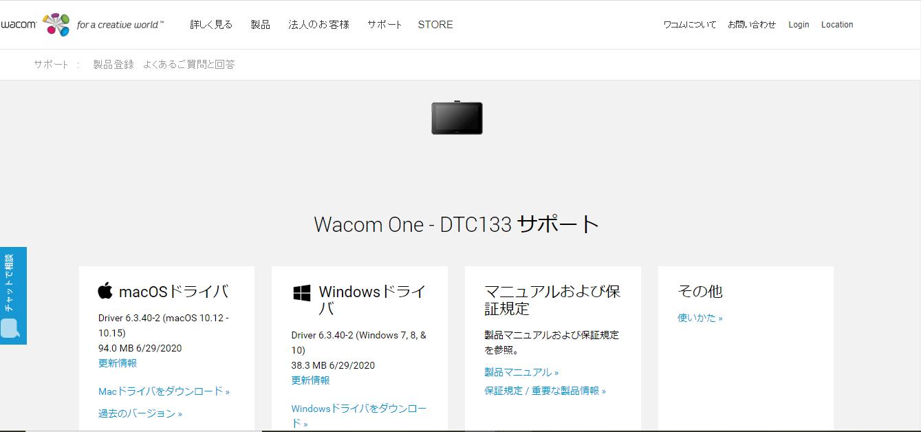 「Wacom One 13」開封&外観レビュー Wacom One 13の使い方 ケーブルを接続