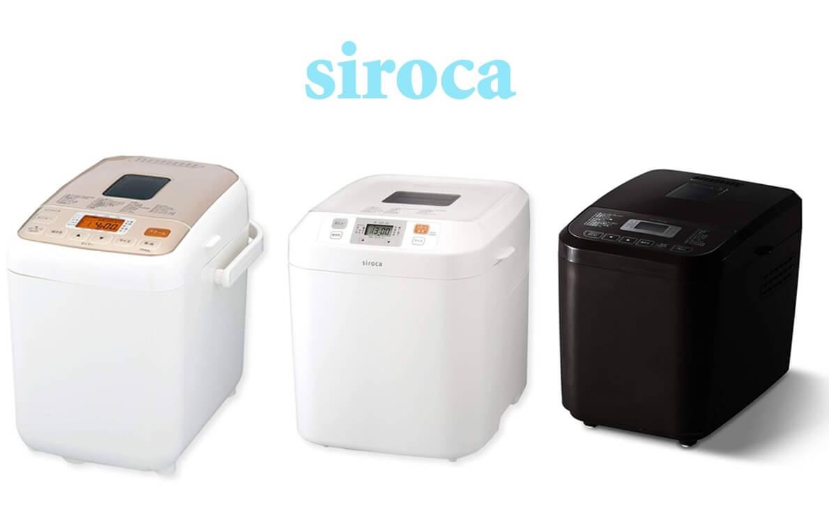 シロカのホームベーカリー全5機種を比較!選び方で重要な4つのポイントとは?