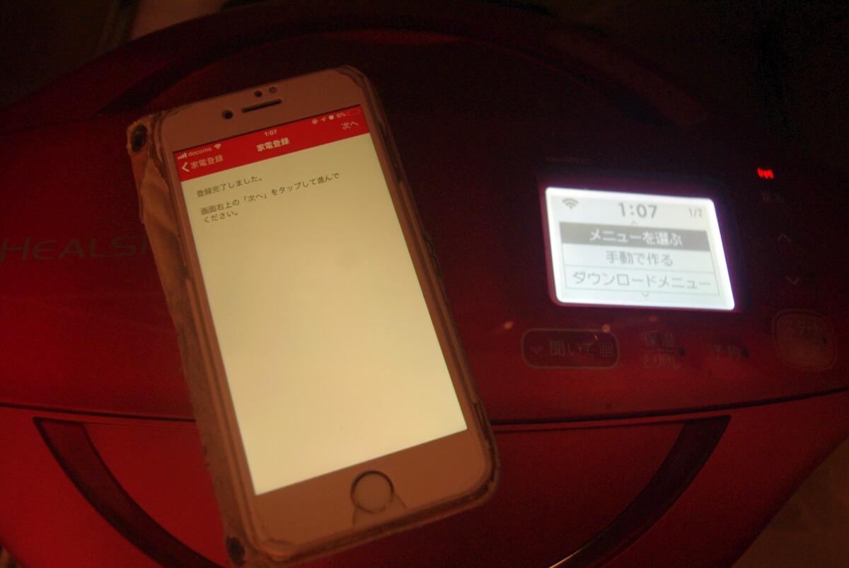 SHARPホットクック 選び方のポイント 2. Wi-Fi(無線LAN)機能