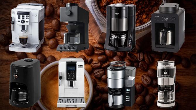 おすすめの全自動コーヒーメーカー8つを徹底比較!好みのコーヒーを淹 ...