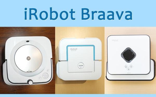 床拭きロボット「ブラーバ」全3機種を一覧表で比較!選び方で重要な6つのポイント
