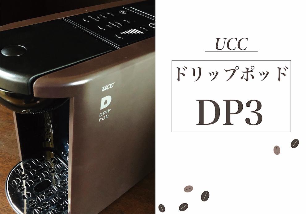 UCCのドリップポッドDP3を実機レビュー!50通り以上の飲み方でプロのコーヒーの味を楽しめる