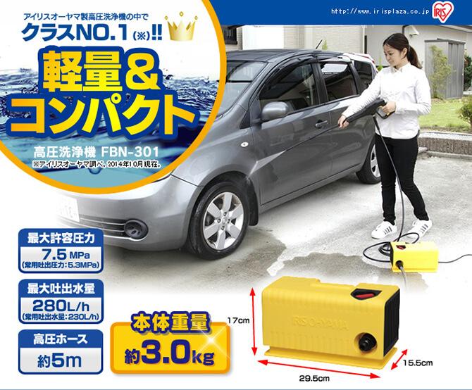 アイリスオーヤマの高圧洗浄機コンパクトタイプ