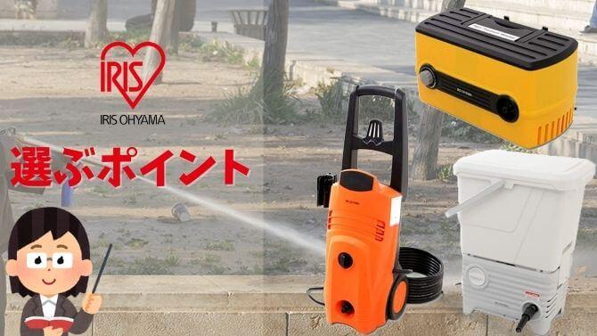 アイリスオーヤマの高圧洗浄機の選び方