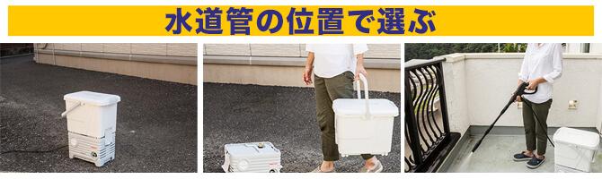 アイリスオーヤマ高圧洗浄機の選び方