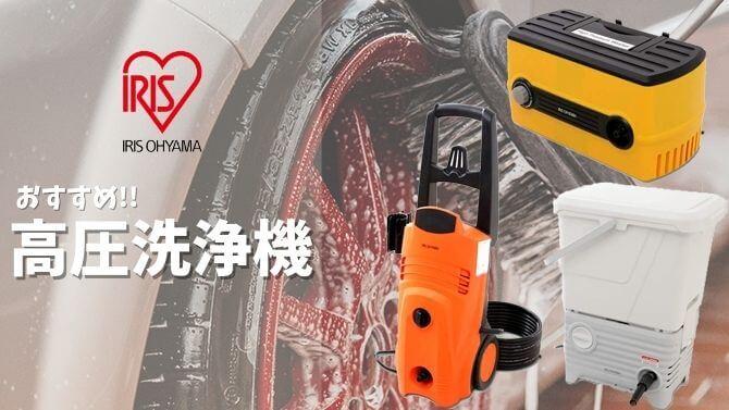 アイリスオーヤマ高圧洗浄機のおすすめ機種