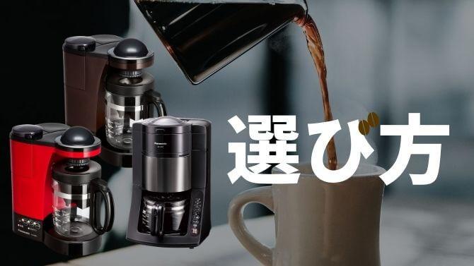 パナソニックコーヒーメーカーの選び方
