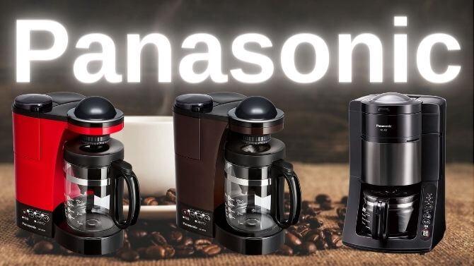 パナソニックのコーヒーメーカー3機種を比較!各製品の特徴と選び方を徹底解説