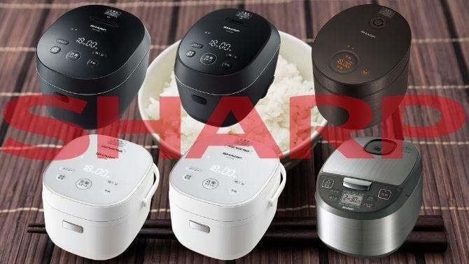 シャープの炊飯器6機種を比較!特徴と選び方、おすすめ機種を徹底解説