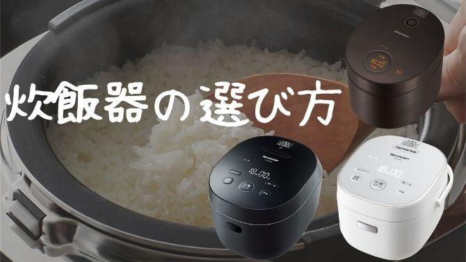 シャープ炊飯器の選び方