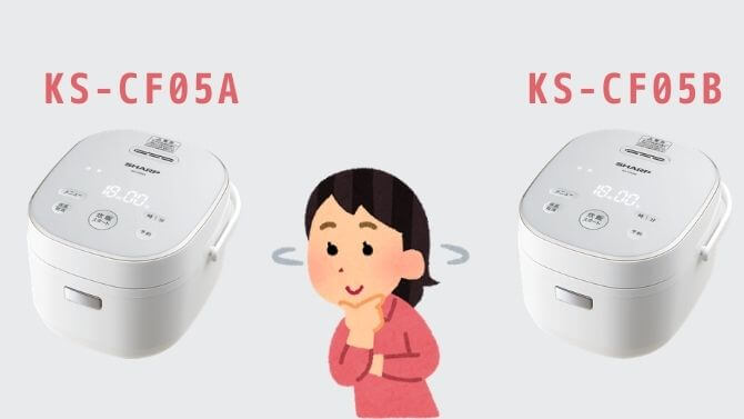 KS-CF05AとKS-CF05Bの違い