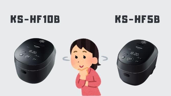 KS-HF10BとKS-HF5Bの違い