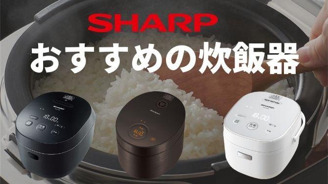 シャープのおすすめ炊飯器