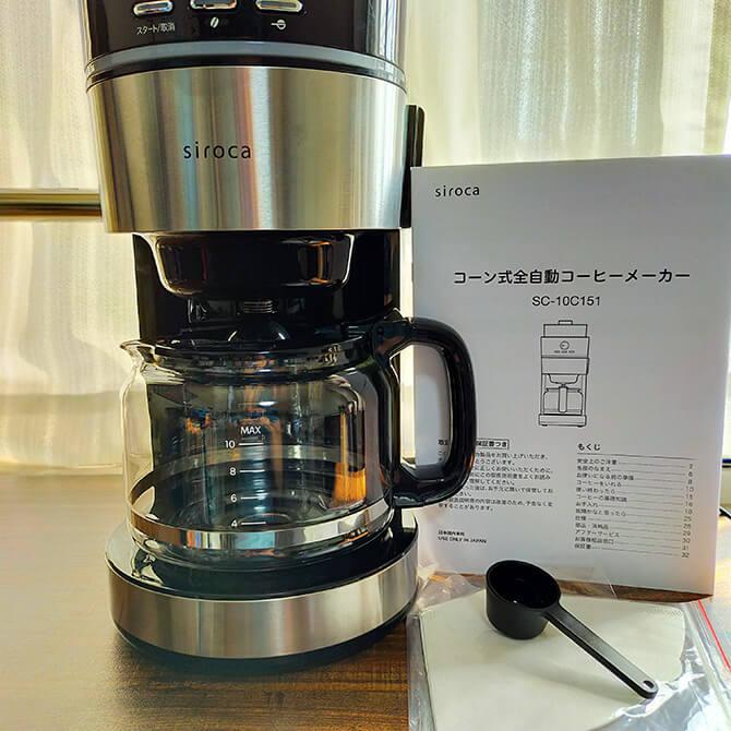 シロカの全自動コーヒーメーカー SC-10c151のセット内容