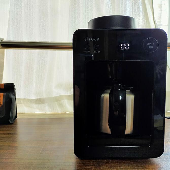 シロカの全自動コーヒーメーカー「カフェばこ SC-A371」の注意点