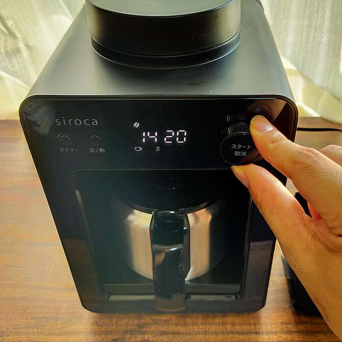 シロカの全自動コーヒーメーカー「カフェばこ SC-A371」の杯数選択