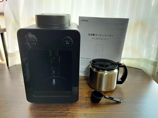 シロカの全自動コーヒーメーカー「カフェばこ SC-A371」の同梱品
