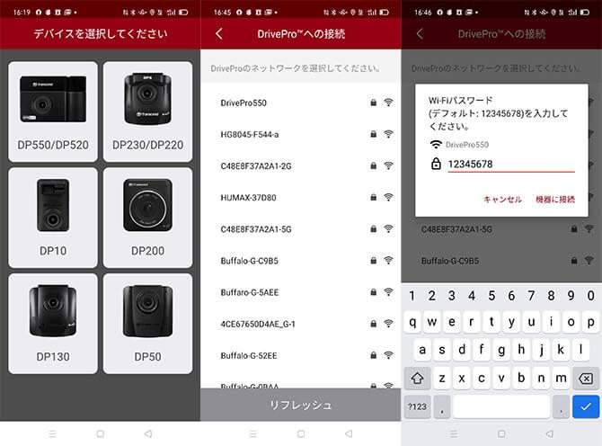 トランセンドのDriveProアプリ