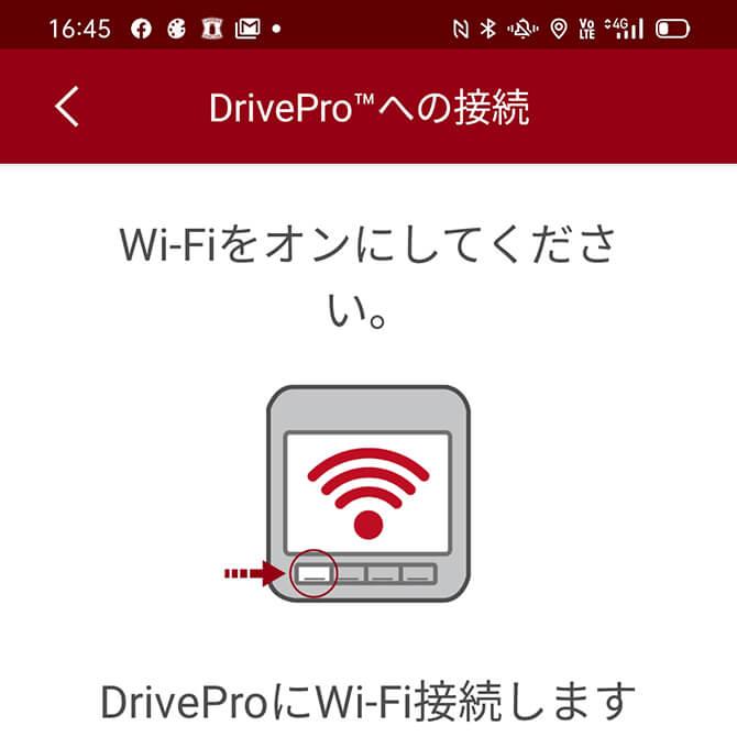 トランセンドのDrivePro10はWi-Fi接続中はスマホ4G回線が使えない